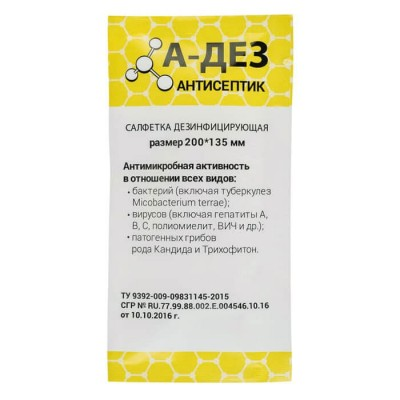 А-Дез-Антисептик дезинфицирующие салфетки