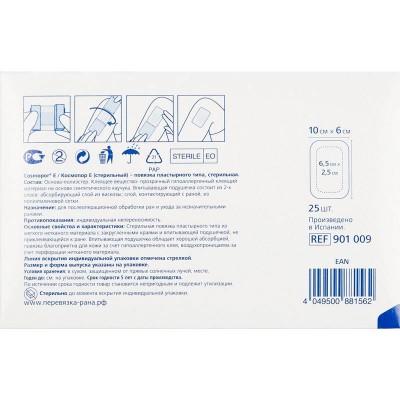 Пластырная повязка 10 х 6 см Космопор Е стерил